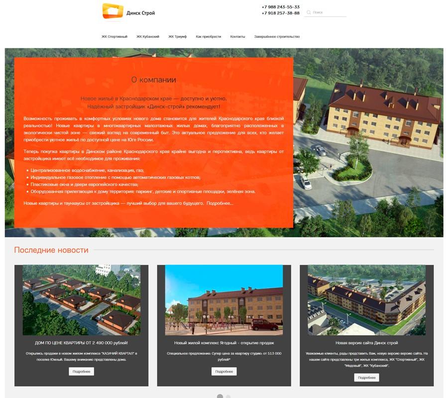 Сайт строительной компании