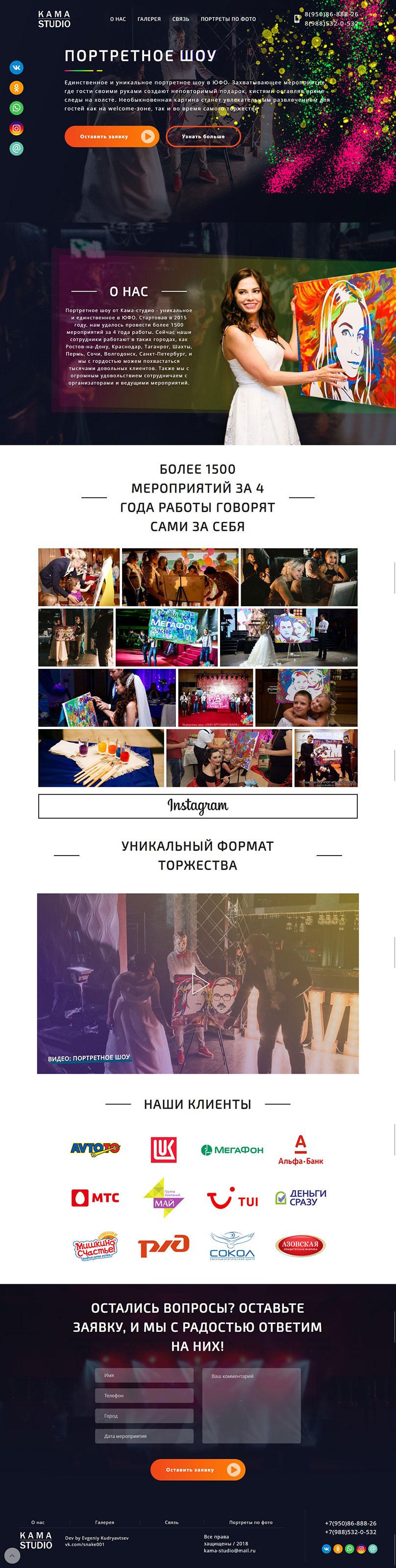 Посадочная страница проекта портретноешоу.рф