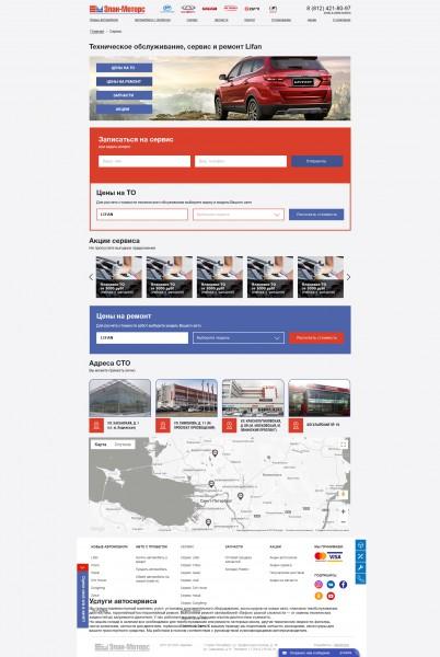 Дизайн раздела СТО для автосалона
