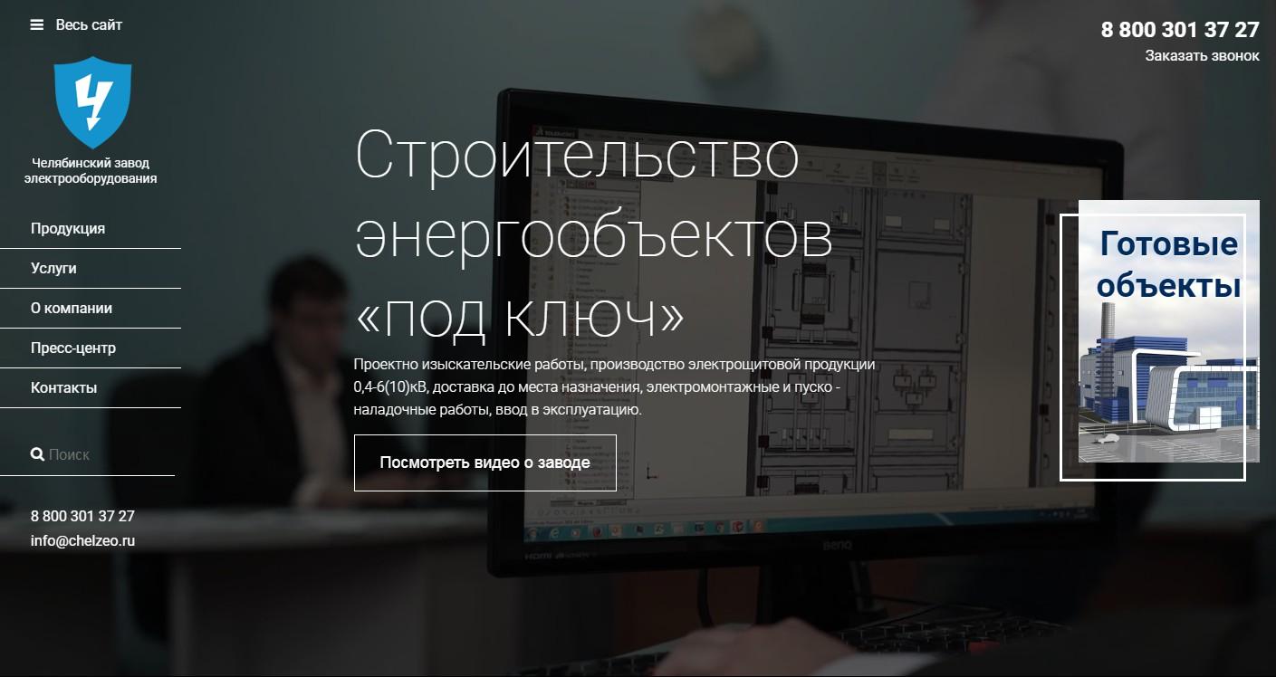 Сайт компании, строящей энергетические под ключ
