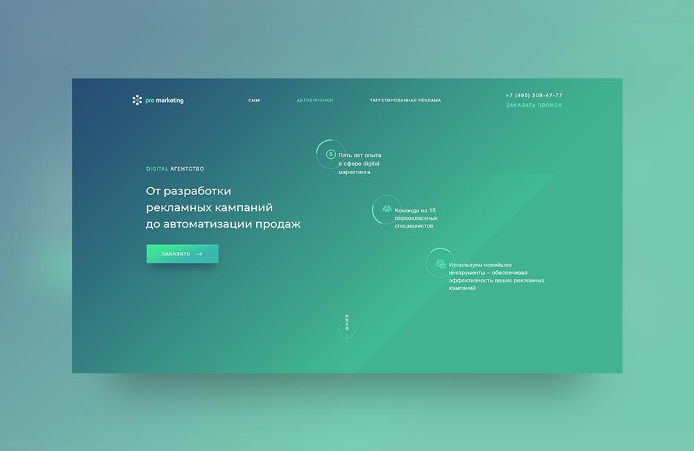 Редизайн сайта маркетингового агентства. Москва