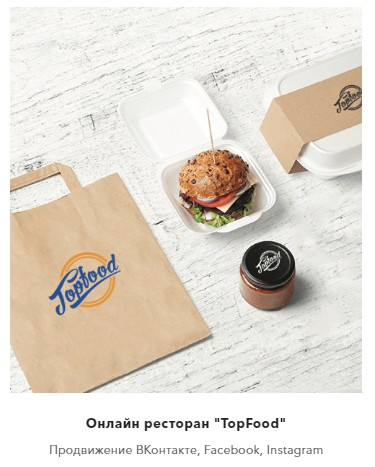 Продвижение и реклама Онлайн ресторана ТопФуд