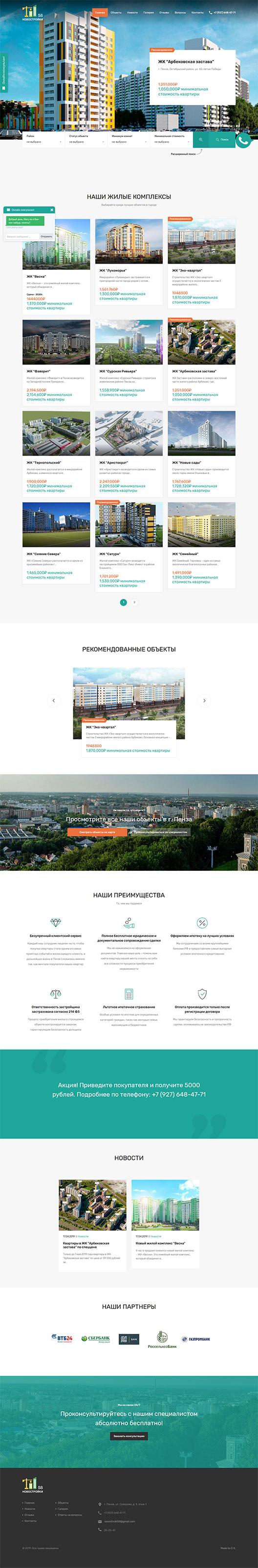 Сайт для агентства недвижимости novostroiki58.ru