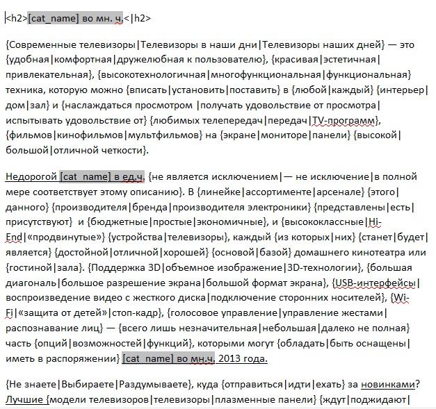 Шаблон для размножения текста М.Видео