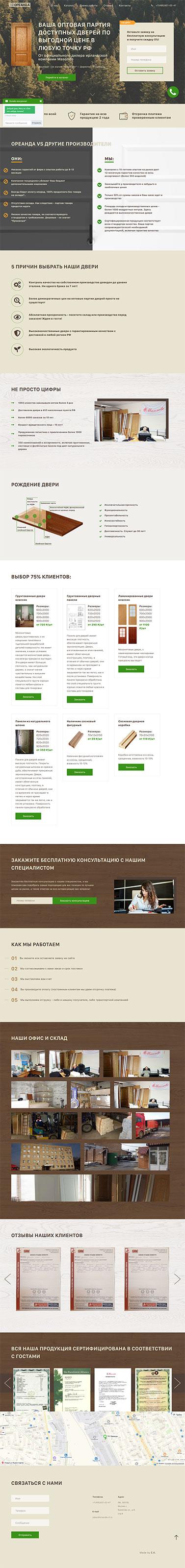 Сайт для дверной фабрики Ореанда