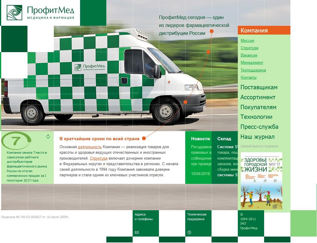 Корпоративный портал группы компаний ПрофитМед