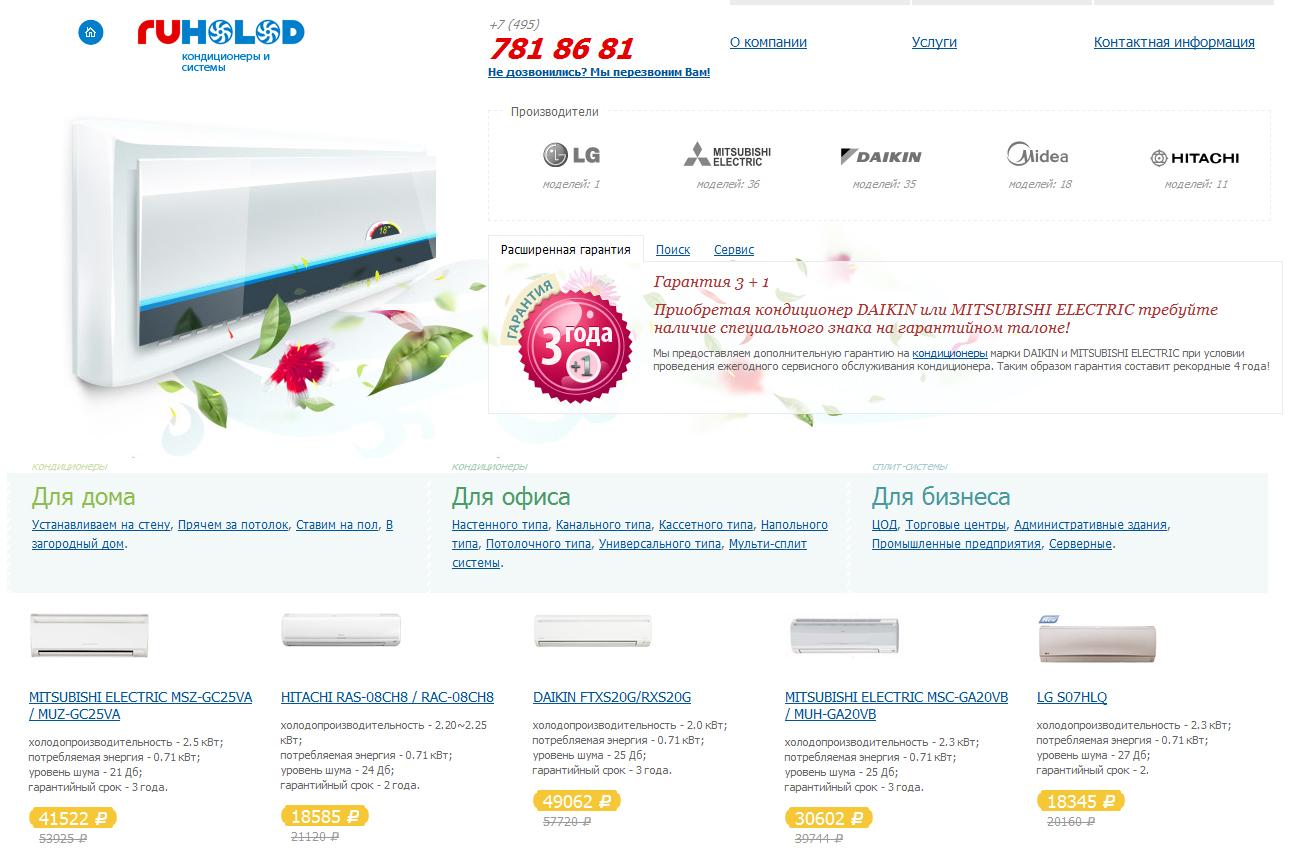 Интернет-магазин компании Разумный Холод