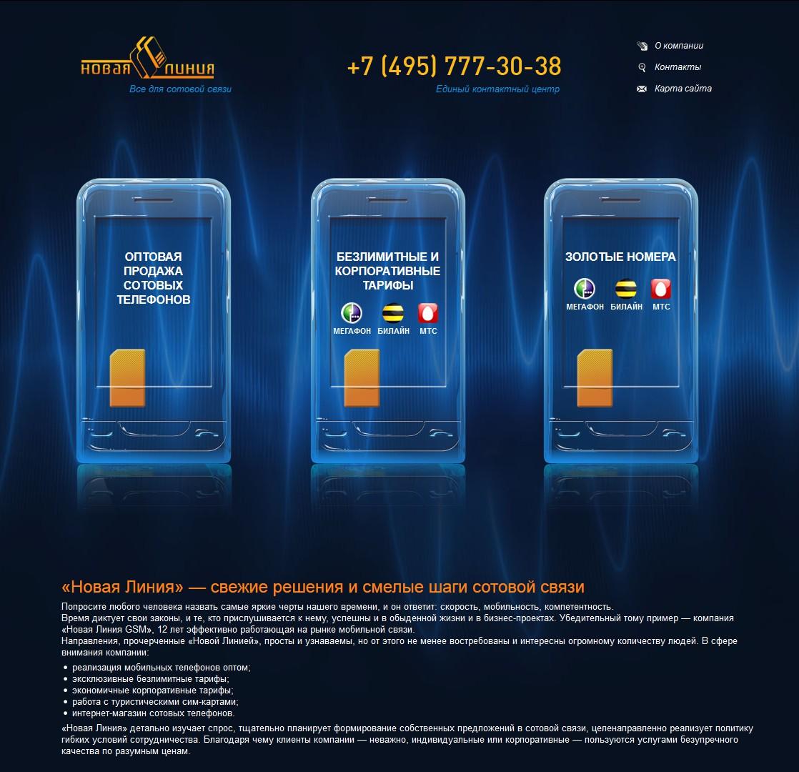 Виртуальный оператор сотовой связи