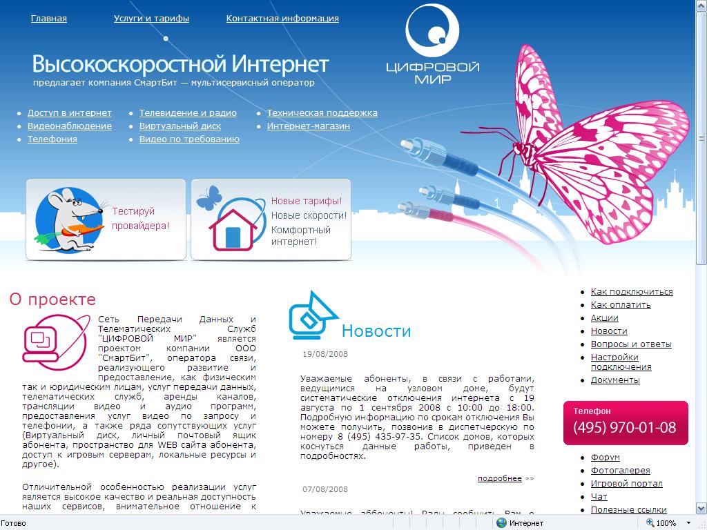 Веб-сайт компании СмартБит