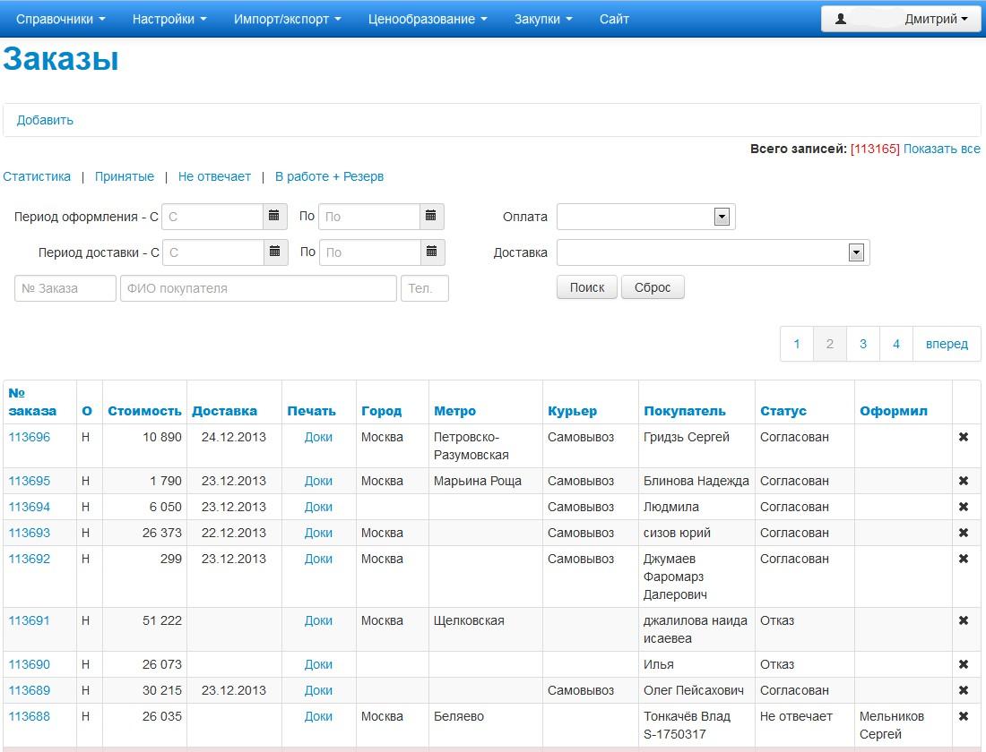 База данных интернет-гипермаркета электроники