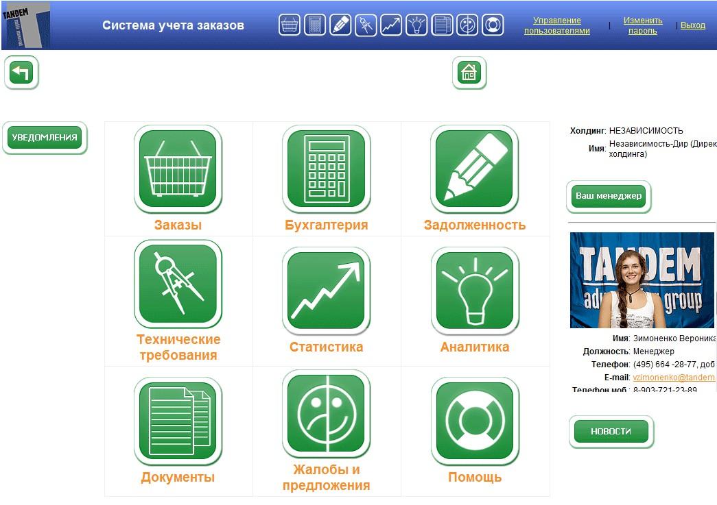CRM система учета заказов на предприятии