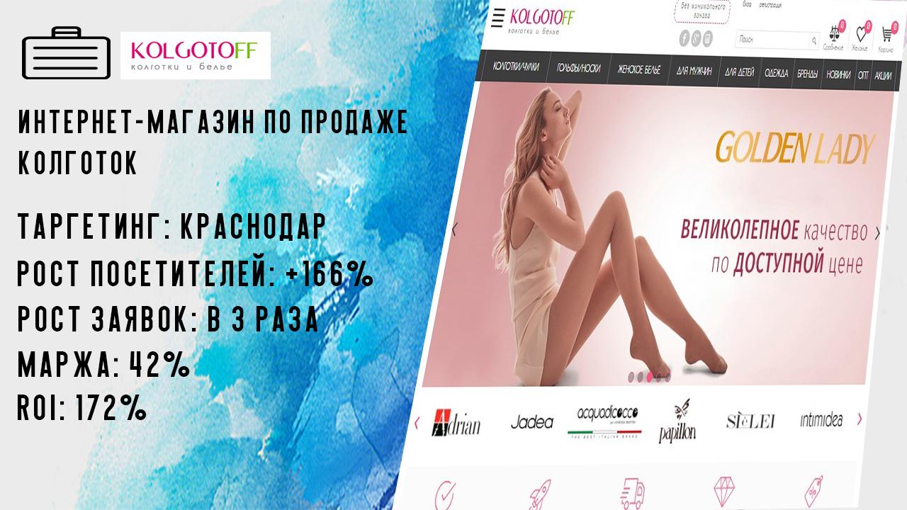 Интернет-магазин по продаже колготок