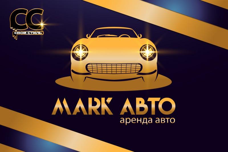 ЛОГОТИП - МАРК АВТО - Аренда Авто