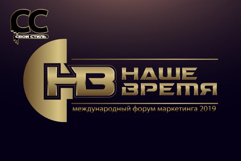 ЛОГОТИП – НАШЕ ВРЕМЯ – Международный Форум Маркетинга 2019