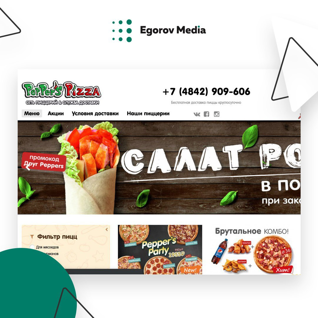 Peppers Pizza – доставка еды в Калуге