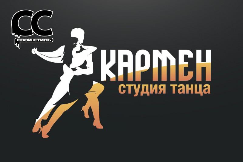 ЛОГОТИП - КАРМЕН - Студия Танца