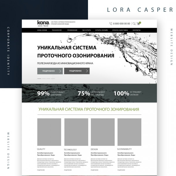 Создание сайта для компании Кона Зоне