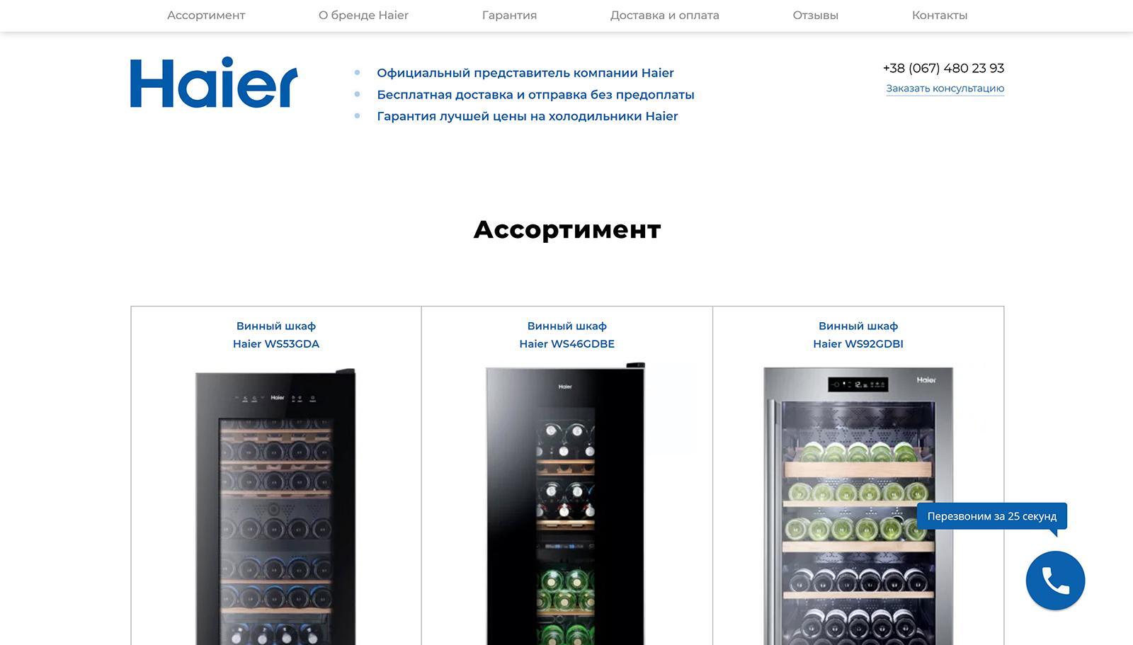 Холодильники Haier — официальный представитель компании Haier