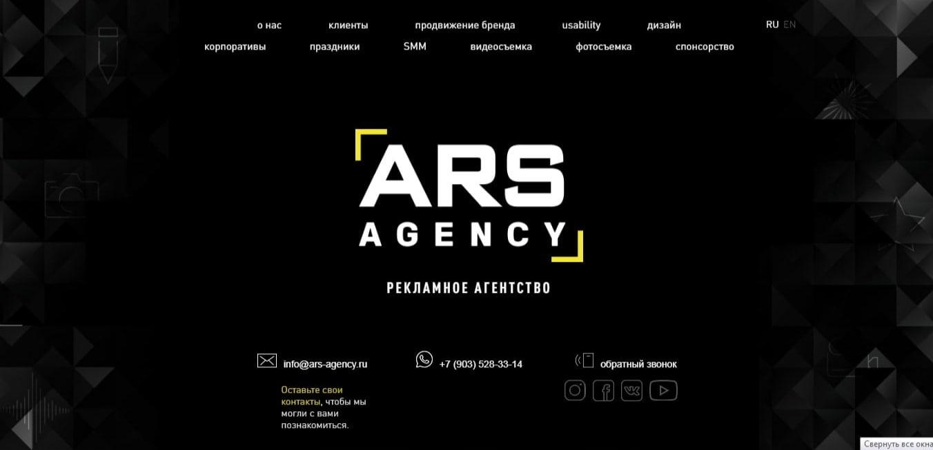 Лендинг для рекламного агенства