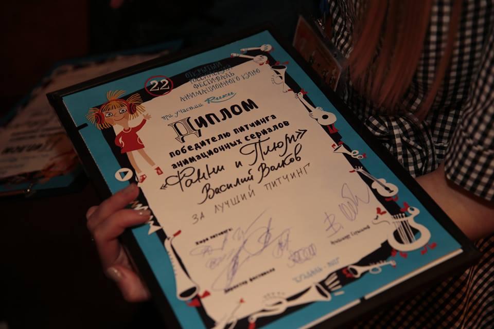 Диплом Суздальский анимационный фестиваль