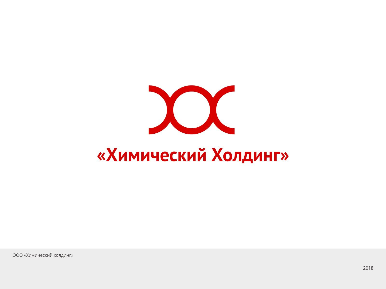 "Логотип ООО ""Химический Холдинг"""