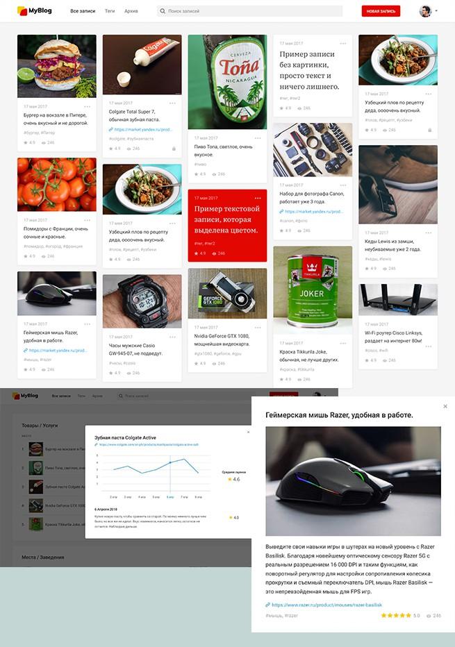 Разработка сайта-блога