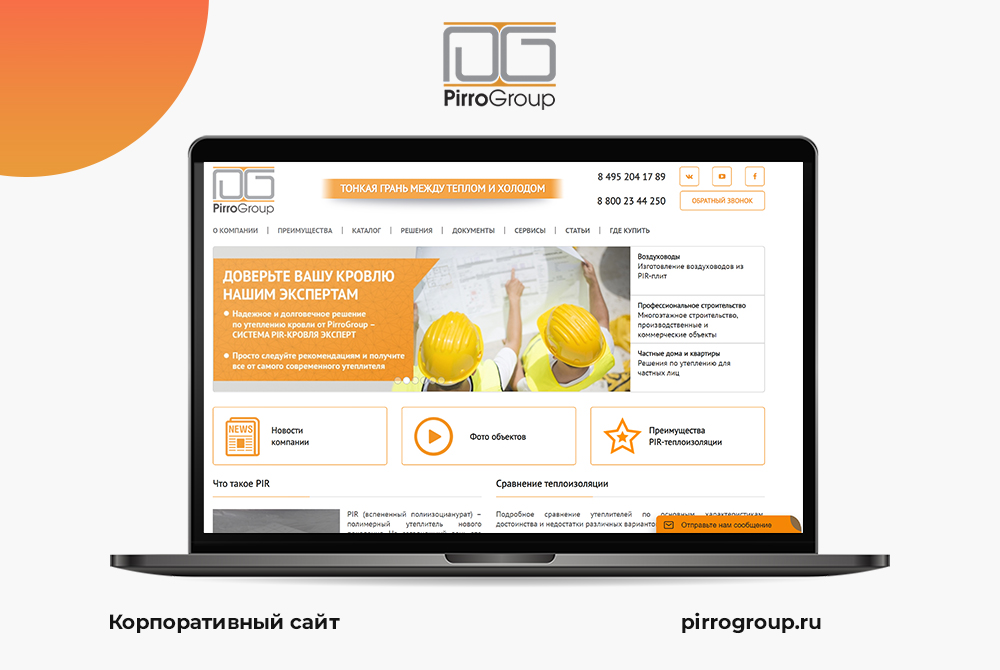 Создание корпоративного сайта для компании Pirrogroup