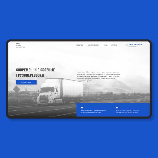 landing page транспортная компания