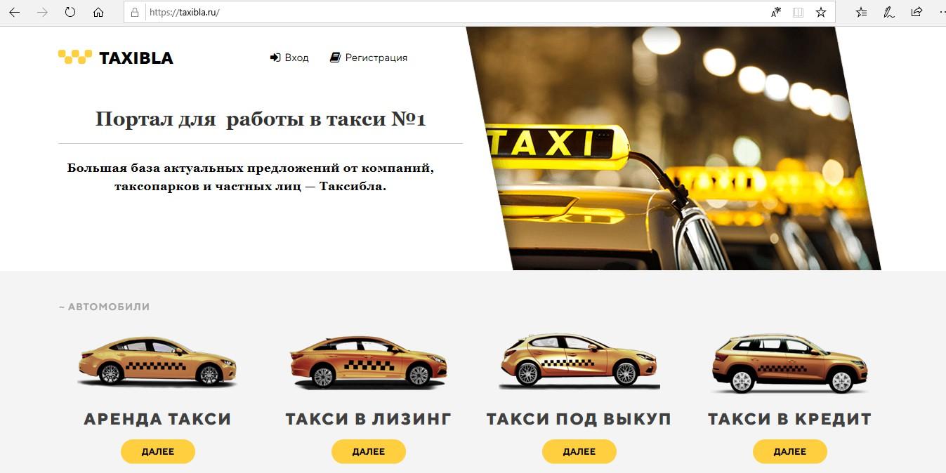 Портал работы в такси с объявлениями