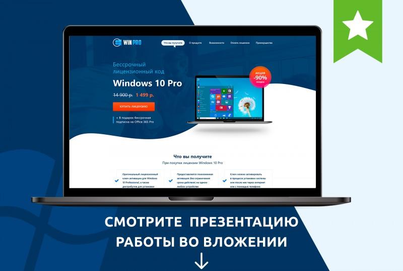 Лицензия Windows10 Pro