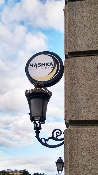 Логотип и вывеска  для кафе Чashka г. Москва