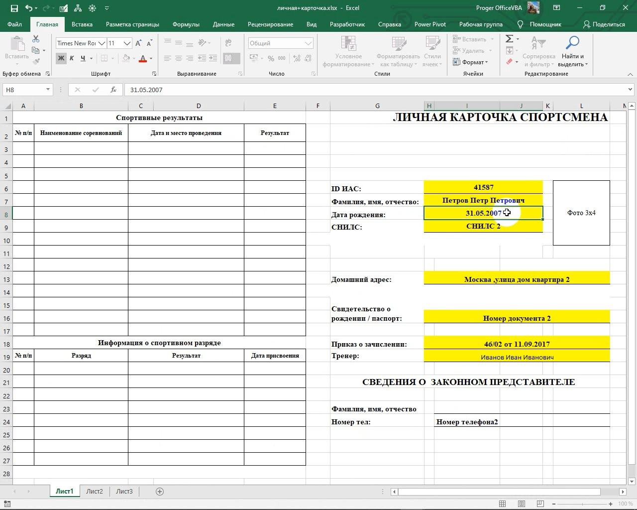Создать в excel две связанные таблицы для заполнения