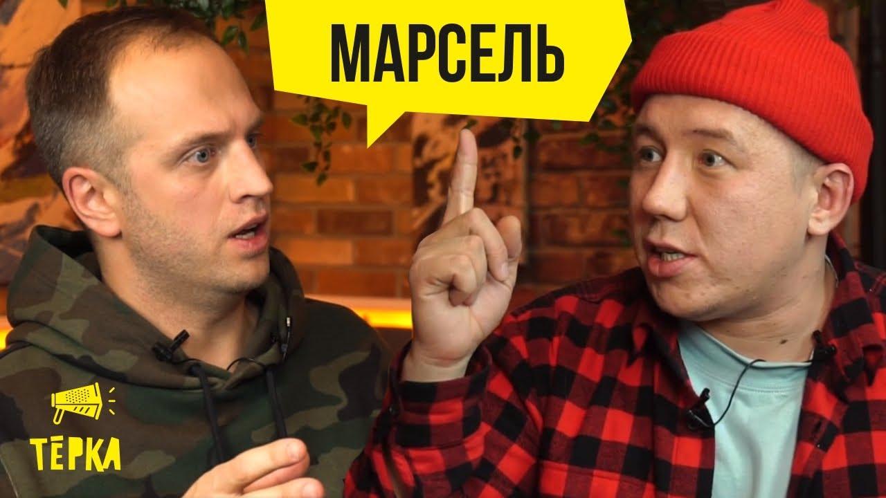 Интервью с Марселем