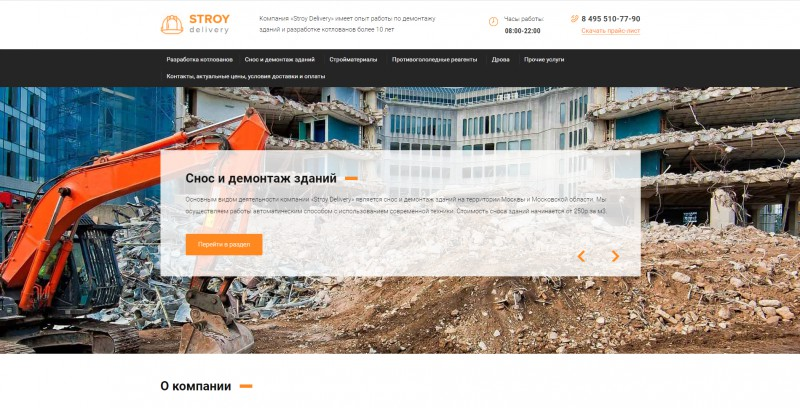 Разработка сайта для компании «Stroy Delivery»