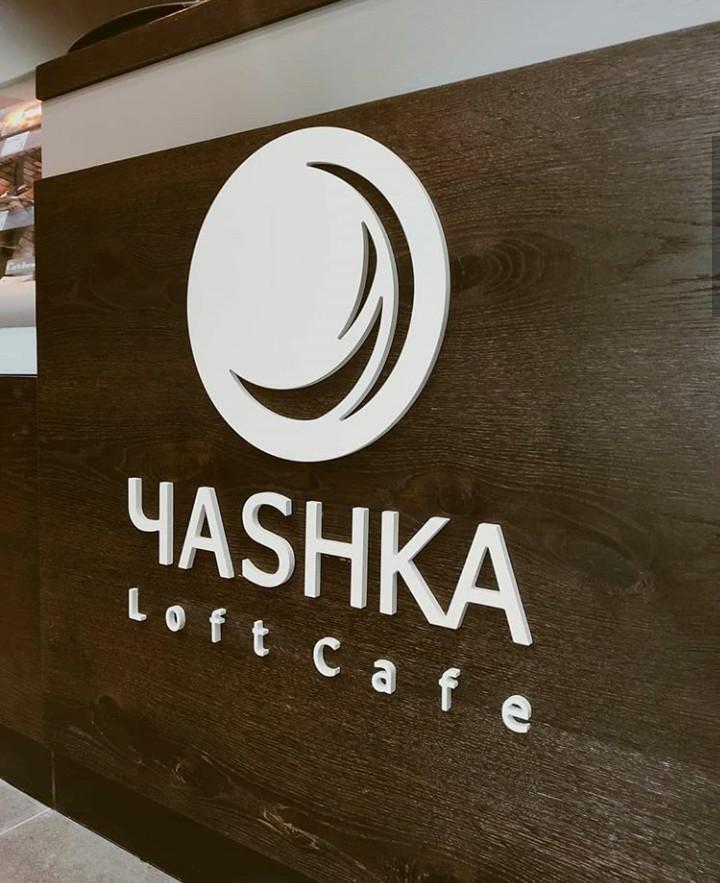 Лазерная резка логотипа для Чashka loft cafe