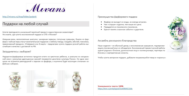Продающий текст. Фарфор Mivans