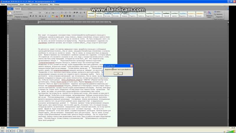 Макрос Ворд для работы с фрагментом текста