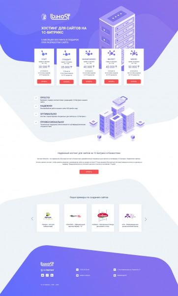 Хостинг для сайтов на 1С-Битрикс