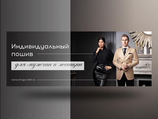 Баннер_Facebook_пошив одежды ТМ STROGO