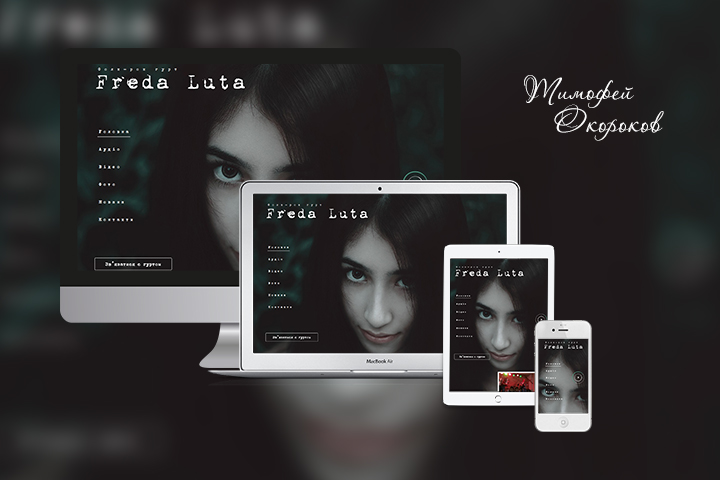 "Рок-группа ""Freda Luta"""