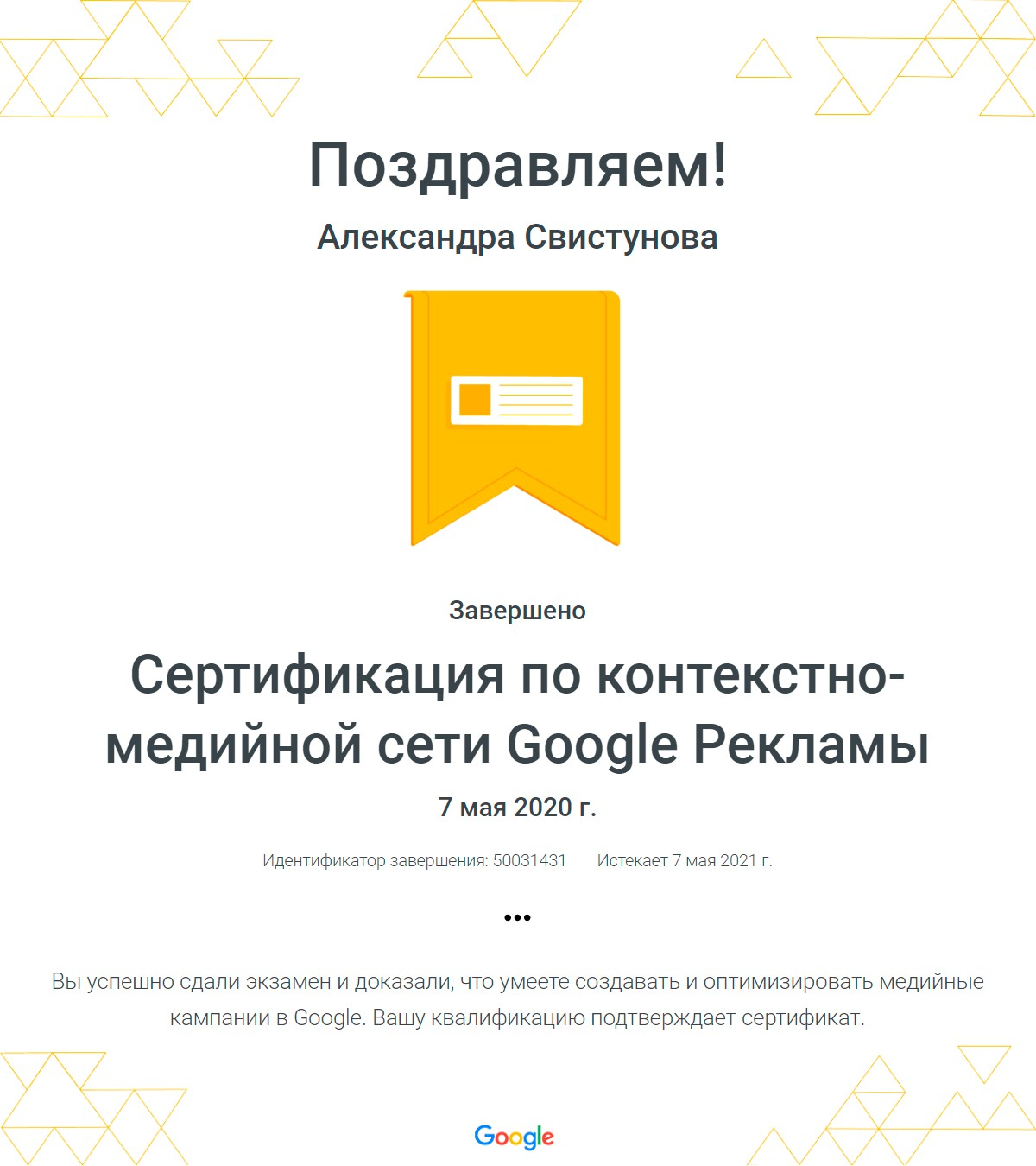 Сертификация по контекстно-медийной сети Google Рекламы