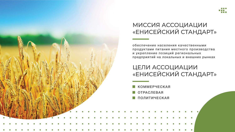 """Презентация для участников Ассоциации """"Енисейский стандарт"""""""
