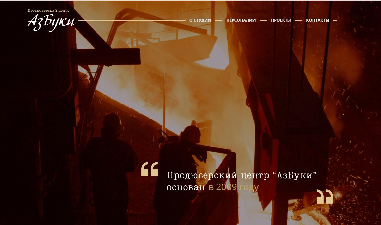 "Продюсерский центр ""АзБуки"""