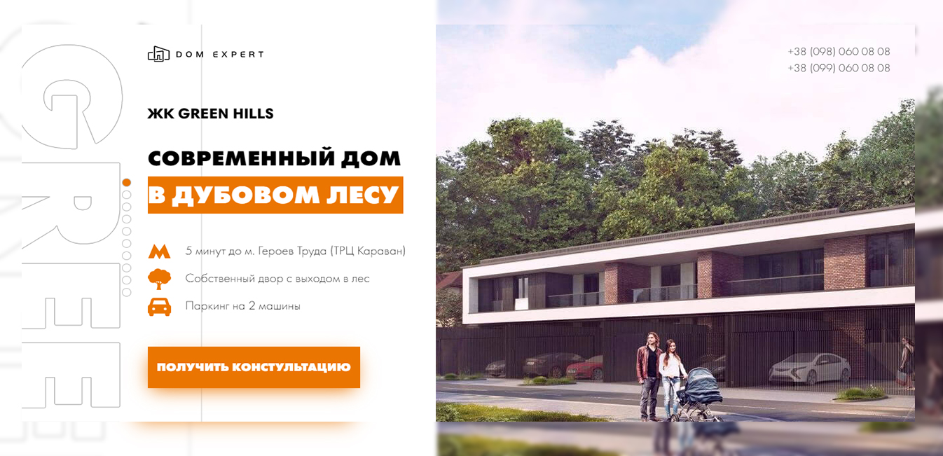 http://green-hills.in.ua/