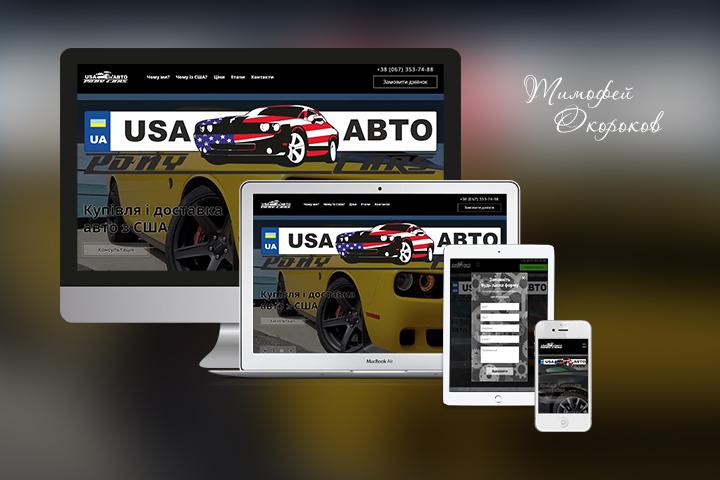 Продажа авто из США
