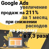 Google Ads увеличение продаж на 211% за 1 месяц при снижении