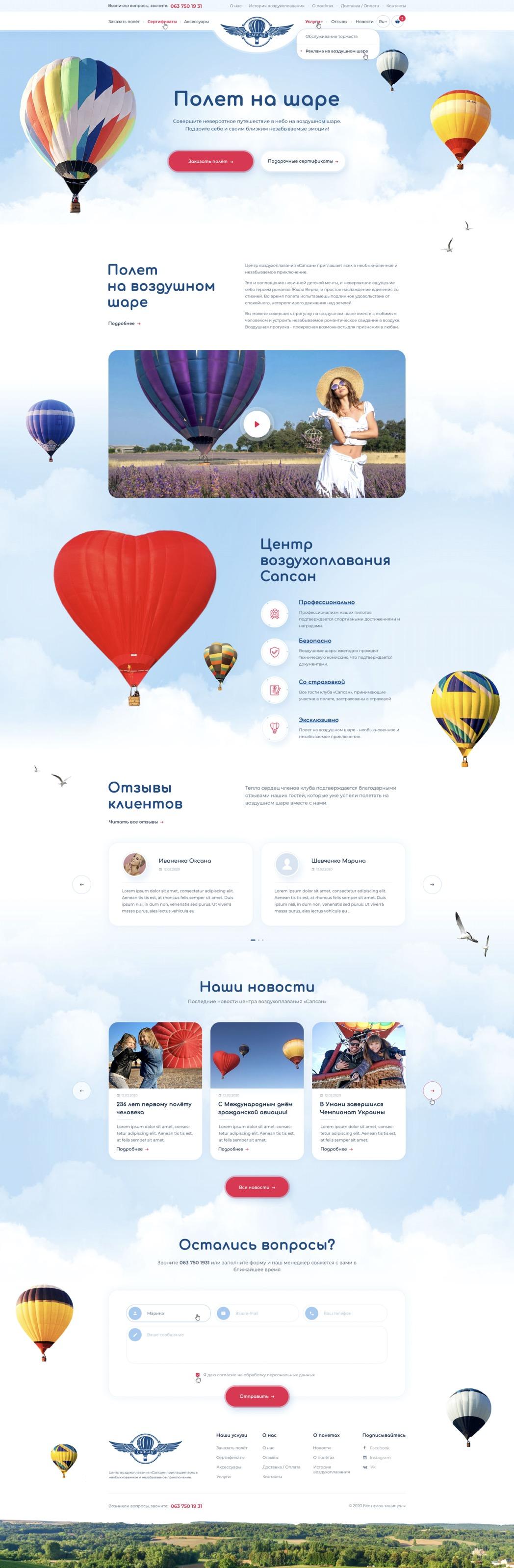 Сапсан - воздушные шары