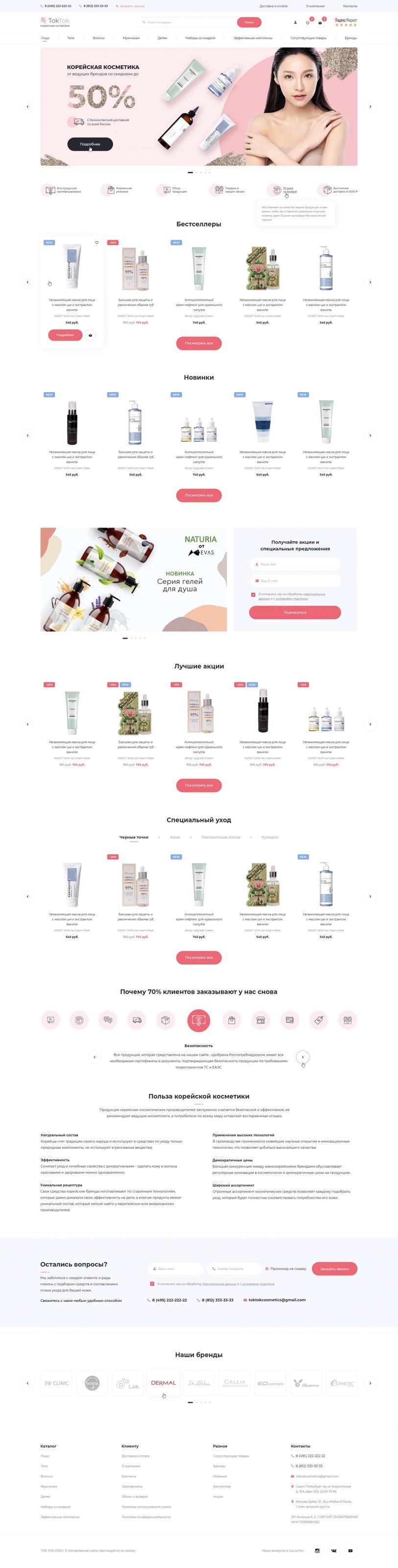 TokTok   Online Store