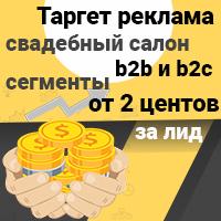 Таргет реклама свадебный салон b2b и b2c сегменты, от 2 центов з