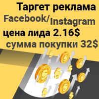 Таргет реклама - FB/Insta. Средняя цена лида 2.16$. Средняя сумм